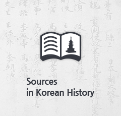 Sources in Korean History