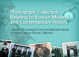 Photograph Collection Relating to Korean Modern and Contemporary History