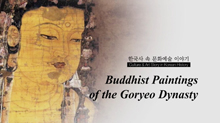 Buddhist Paintings of the Goryeo Dynasty
