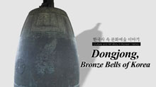 Dongjong, Bronze Bells of Korea