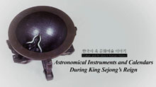 Astronomical Instruments and Calendars During King Sejong's Reign