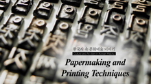 Papermaking and Printing Techniques